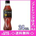 サントリー 黒烏龍茶 350mlPET 24本入【RCP】【HLS_DU】