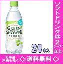 ポッカサッポロ グリーンシャワー 500mlPET 24本入【RCP】【HLS_DU】