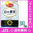 サントリー リプトン 白の贅沢 280g缶 24缶入【RCP】【HLS_DU】