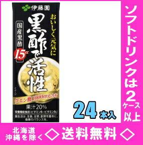 伊藤園 黒酢で活性 200ml紙パック 24本入