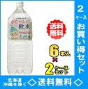 赤穂化成 赤ちゃんの軟水 2LPET 6本入×2ケース【RCP】【HLS_DU】