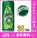 ペリエ ライム 330ml缶 24本入【正規輸入品】【RCP】【HLS_DU】