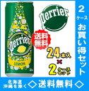 【正規輸入品】ペリエ レモン 330ml缶 24本入×2ケース(48本)【RCP】【HLS_DU】