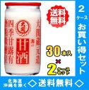 大関 甘酒 190g瓶 30本入2ケース(60本)お買得セット【RCP】【HLS_DU】