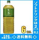 キリン 生茶 2LPET 6本入【RCP】【HLS_DU】