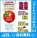 【数量限定】2016年 カゴメ トマトジュース プレミアム 食塩無添加 200ml紙パック 24本入 【RCP】【HLS_DU】