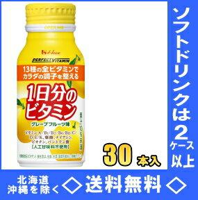 ハウスウェルネス PERFECT VITAMIN 1日分のビタミン グレープフルーツ味 190gボトル缶 30本入【RCP】【HLS_DU】