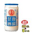 大関 冷涼甘酒 180g瓶 30本入×3ケース(90本)セット【RCP】【HLS_DU】