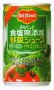 デルモンテ 食塩無添加野菜ジュース 160g缶 30本入