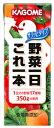 【2P13Apr09】 【2ケース以上送料無料】北海道・沖縄県以外カゴメ 野菜一日これ一本 200ml紙パック 24本入