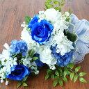 【送料無料】結婚のお祝いに!【CT触媒】サムシングブルーとホワイトのバラのラウンドブーケとブートニアのセット【シルクフラワー】【ウェディング】【楽ギフ_包装】
