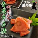 赤かぶら 青唐辛子漬 飛騨特産赤かぶ ピリ辛 お漬物 ごはんのお供 お酒のおつまみ 麺の薬味にもおすすめ!