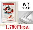 【ポスターフレーム A1 (594x841mm) アルミ製 シルバー】【額縁 ポスター額縁 写真額縁】【RCP】