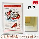 ポスターフレーム B3 (364x515mm) アルミ製 シルバー UVカットペット板仕様