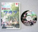 よさこいフラフDVD「基礎知識編DVD」