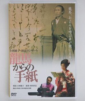 龍馬からの手紙(小林綾子朗読コンサート)DVD