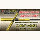 【5月末まで期間限定価格】CMY-AIR1 GOLD Version コメット (COMET)