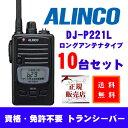 DJ-P221 (L) 10�楻�åȡ������������ƥʡ����꾮���ϥȥ���С������륤��(ALINCO)