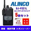 DJ-P221 (L) 5台セット ロングサイズアンテナ 特定小電力トランシーバー アルインコ(ALINCO)