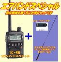 【送料・代引き手数料無料】広帯域レシーバーICOM IC-R6エアバンドスペシャルセット