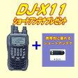 【送料・代引き手数料無料】広帯域レシーバーALINCO  DJ-X11miniアンテナサービス中