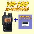 【送料・代引き手数料無料】広帯域レシーバースタンダード VR-160ショートアンテナサービス中!