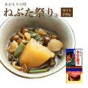 ギフトねぶた祭り250g ( ご飯のお供 お取り寄せ 酒の肴 漬物 青森県 お土産 ねぶた祭