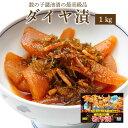 ダイヤ漬1kg ( ご飯のお供 お取り寄せ 酒の肴 漬物 青森県 お土産 ねぶた祭り ヤマモ