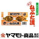 ミニねぶた漬(30g×2)【製造元のヤマモト食品】【青森お土産】