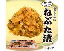 ミニねぶた漬(30g×2) 【ねぶた漬け ねぶたづけ】