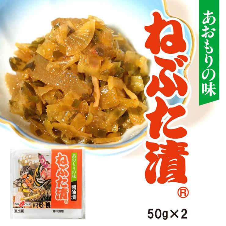 ねぶた漬(50g×2)