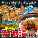 ダイヤ漬1kg【ねぶた漬のヤマモト食品】【楽ギフ_包装】【楽ギフ_のし】