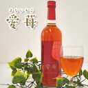 いちごワイン ギフト 愛苺 まないちご 720ml 国産ワイン いちご ワイン フルーツワイン イチゴ 苺 お酒 国産 宮城県 いちごのお酒 無着色 無香料