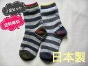 【ヤマモトソックス】 日本製 2足セット 送料無料 子供 靴下 キッズ 子供用靴下 ボーダー柄かかとロゴプリントクルーソックス16〜18cm