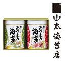 山本海苔店 おつまみ海苔 2缶 詰め合わせ【お歳暮 御歳暮 おせいぼ ギフト】