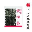 【巻き寿司 海苔巻き】山本海苔店 全判焼海苔 おにぎり おにぎらず 手巻き寿司 に【のり 焼き海苔