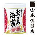 山本海苔店 おつまみ 海苔 うめの味 1缶【のり 帰省 東京...
