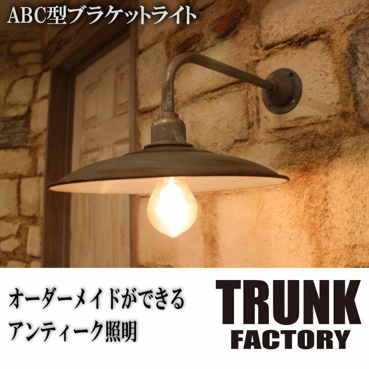 ブラケット照明 オーダーメイド ABC型【送料無料】1点もの ブラケットライト 室内照明 …...:yamamototosou:10000052