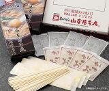 味噌煮込みうどん(乾めん)ギフト【8食入り】(名古屋名物)
