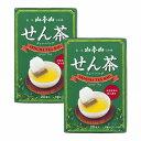 <山本山>せん茶 ティーバッグ 2箱セット【わけあり】旧パッ...