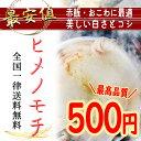ポイント消化 もち米 900グラム 29年産ヒメノモチ ひめ...