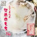 令和元年 新米 岡山県産ヒメノモチ5kg もち米 ひめのもち...