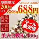 【クーポン利用で688円!】ポイント消化 ぽっきり 安