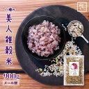 岡山県産 美人雑穀米900g ポイント消化 ぽっきり 安い お試し 国産 大麦 紫もち麦 青