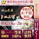 【最安値挑戦中!】新米 お米 安い 30年度岡山県産 食味ラ...
