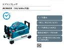 マキタ エアーコンプレッサーAC461X 高圧46気圧AC461XB (50/60Hz共用)