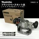 【正規店】 マキタ makita ブランジベースセット品 マキタ充電式トリマ用 199201-6