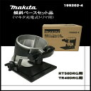 【正規店】 マキタ makita 傾斜ベース マキタ充電式トリマ用 199202-4