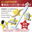 マキタ コードレス掃除機 掃除機 充電式クリーナー CL106FDSHW 冬のスーパーセールセット ※北海道・沖縄のみ送料540円頂きます。 【02P03Dec16】