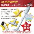 マキタ コードレス掃除機 掃除機 充電式クリーナー 冬のスーパーセールセット CL182FDRFW ※北海道・沖縄のみ送料540円頂きます。 【02P03Dec16】